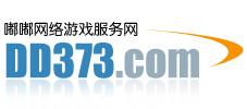 DD373游戲交易平臺