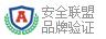 安全联盟品牌验证